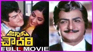 Justice Chowdary Telugu Full Length Movie || N.T.R , Sridevi , Jayanthi , Sharada