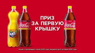 Акция от Coca-Cola Узбекистан!