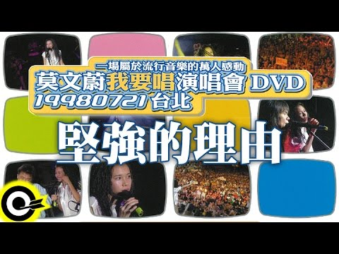 莫文蔚 Karen Mok & 伍佰 Wu Bai【堅強的理由 Reason To Be Strong】我要唱演唱會 Official Live Video