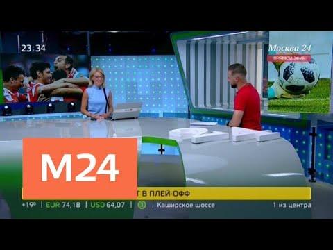 Россия прошла в 18 финала ЧМ-2018 - Москва 24
