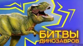Тиранозавр Рекс / Тирекс  | Дино-Профайл | Документальные фильмы Про динозавров Для детей