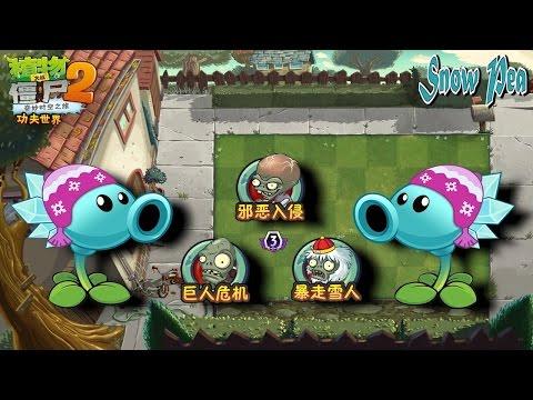 Plantas vs Zombies 2: China | Reto Diario | Hielaguisantes (Snow Pea) | Daily Challenge