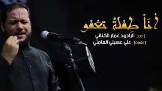 أنا طفلة تغفو | الملا عمار الكناني - حسينية الحاج عبد الزهره الفرطوسي - ميسان