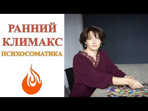 Ранний климакс психосоматика | Наталия Мурашова