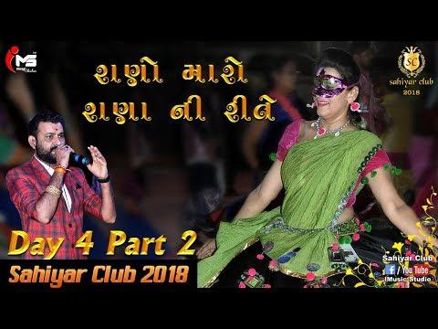 રાણો મારો રાણા ની રીતે  | રાહુલ મહેતા  | 6Step  | Sahiyar Club 2018 Day 4 Part 2 Dandiya