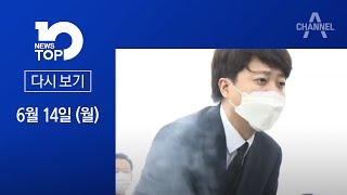 [다시보기]이준석, 대전 갔다 광주 다시 서울…숨가쁜 …