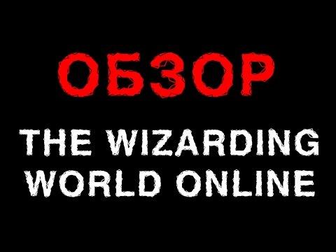 The Wizarding World Online ОБЗОР или ГАРРИ ПОТТЕР ОНЛАЙН — онлайн игры, ММО и ММОРПГ