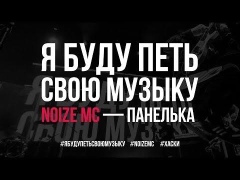 Смотреть клип Noize Mc - Панелька