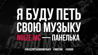Download Noize MC — Панелька (Live @ ЯБудуПетьСвоюМузыку) Mp3 and Videos