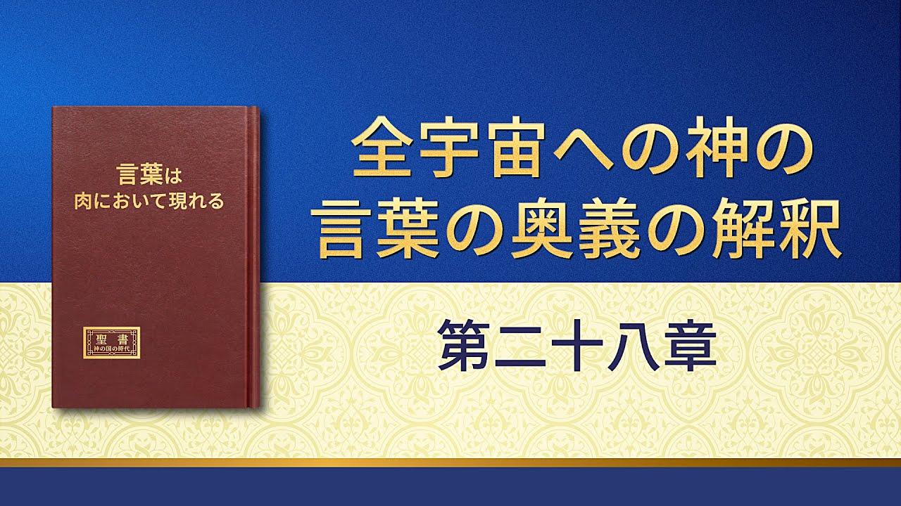 神の御言葉「全宇宙への神の言葉の奥義の解釈:第二十八章」