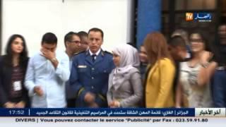 أمن ولاية الجزائر يكرم صحفيي قناة النهار بمناسبة اليوم الوطني للصحافة