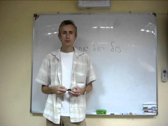 Урок Иврита  - минилекция 1