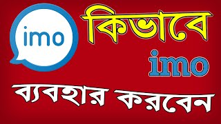 IMO free video calls and chat | how to using imo account | make voice, video calls and sms free screenshot 4