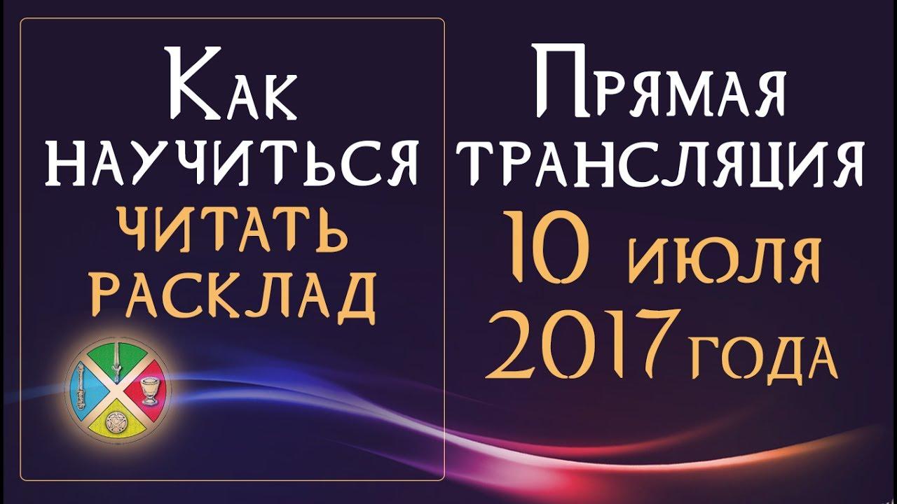 Как научиться читать расклад. Прямая трансляция 10 июля 2017 Русская Школа Таро