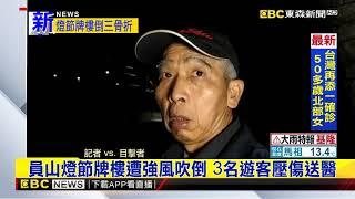 最新》員山燈節牌樓遭強風吹倒 3名遊客壓傷送醫