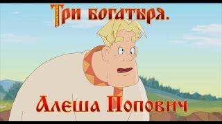 Алеша Попович и Тугарин Змей - Гы! (мультфильм)