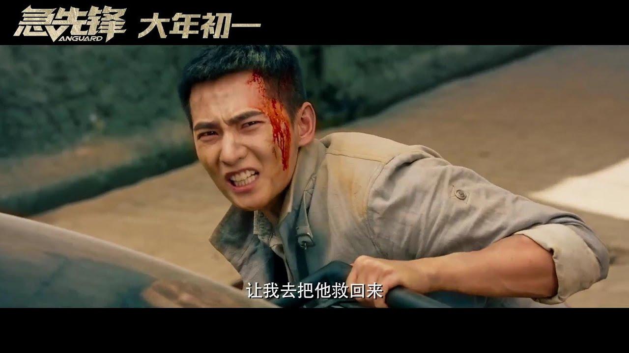 """Photo of หยาง หยาง ภาพยนตร์ – [ซับไทย cc] หยางหยาง – ตัวอย่างภาพยนตร์ """"Vanguard"""" ล่าสุด"""