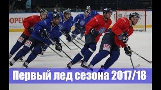Первый лед сезона 2017/18