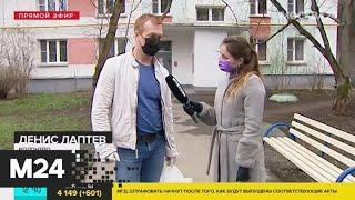 Как волонтеры помогают пожилым людям в период самоизоляции - Москва 24