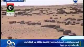 فضيحة الأسلحة على الحدود المصرية الليبية !