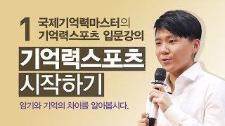기억력스포츠 강의 1강 - 정계원의 기억법 기초 (기억의 궁전,  기억력대회, 기억력 감퇴)
