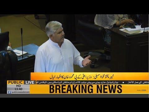 New CM KP Mehmood Khan speech in KPK Assembly | 16th August 2018 | Public News