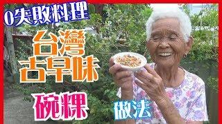 如何做簡單的【碗粿】料理│快樂嬤食堂#110│台灣美食、小吃、做法、食譜、古早味、素食