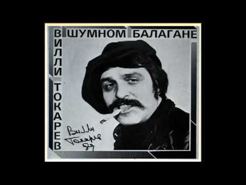 Вилли Токарев - Песня Тракториста //// Willi Tokarev - Pesnya Traktorista