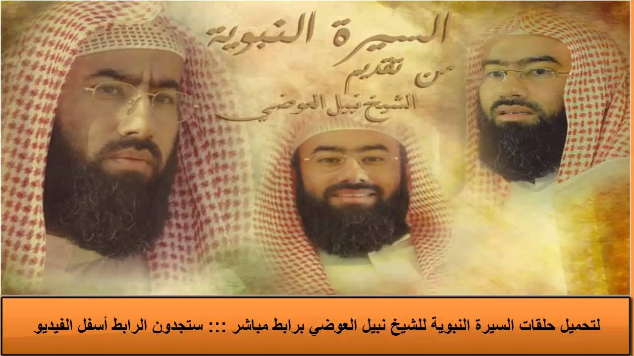 السيرة النبوية نبيل العوضي mp3 تحميل