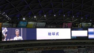 「交流戦開幕シリーズ 2018」初戦5/29 始球式に升毅さんが登場しました.