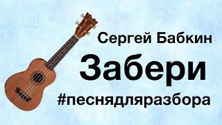 Бабкин - Забери (видеоурок, разбор на укулеле)