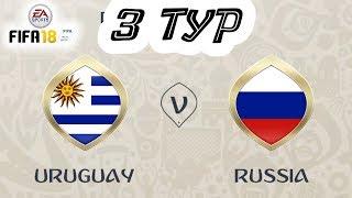 Чемпионат мира 2018 | Уругвай - Россия | FIFA 18