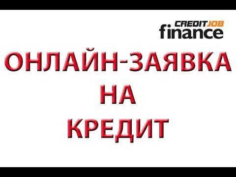восточный экспресс заплатить кредит онлайниз YouTube · Длительность: 35 с  · отправлено: 20.12.2017 · кем отправлено: Кредит онлайн сервис
