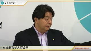 林文部科学大臣会見(平成29年8月29日):文部科学省 thumbnail