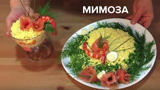 Салат мимоза ко Дню Рождения | Лучший рецепт 2018