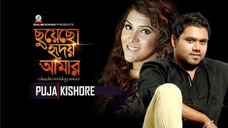 Chuyecho Hridoy Amar - Kishore & Puja | Sangeeta