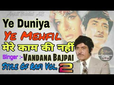 Yeh Duniya Yeh Mehfil - Vandana Bajpai - Style Of Rafi Vol. 2 - Ankit Badal AB