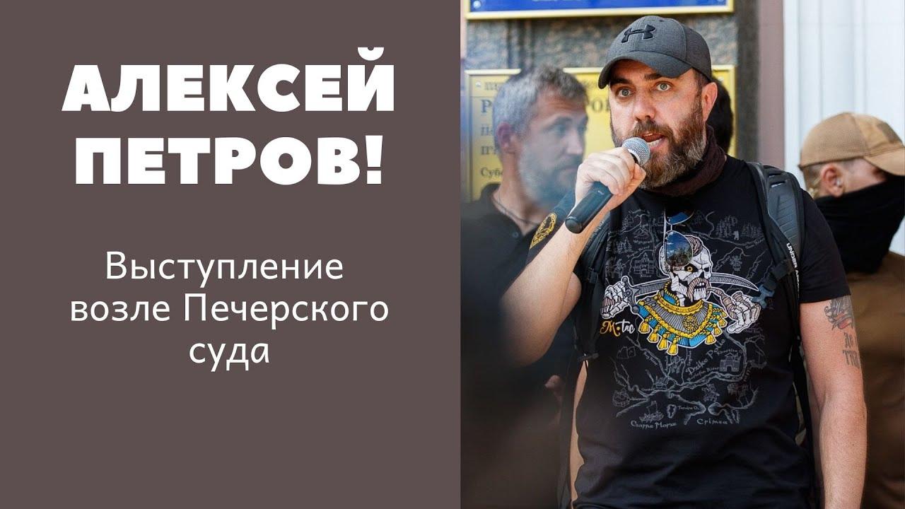 Петров! Выступление под Печерским судом!