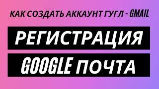 Как создать электронную почту в Google зарегистрироваться gmail account как сделать email