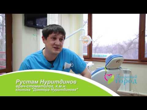 Стоматология Доктора Нуритдинова