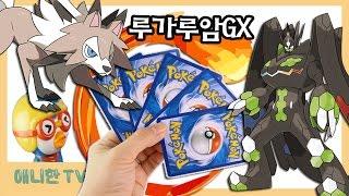 루가루암GX 포켓몬 카드 게임 ♥ 지가르데 에브이 하랑우탄의 파워 뽀로로 장난감 놀이 [애니한TV]
