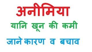 शरीर में खून की कमी  जाने कारण व बचाव  शरीर में जल्दी खून बढ़ाने के उपाय  khoon badhayen hindi
