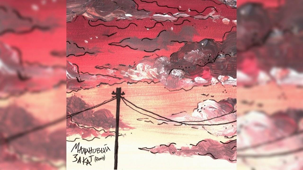 LVNX, ANAMUN - Малиновый закат (Remix) (Официальный релиз)