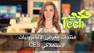 منتجات معرض الالكترونيات الاستهلاكي CES