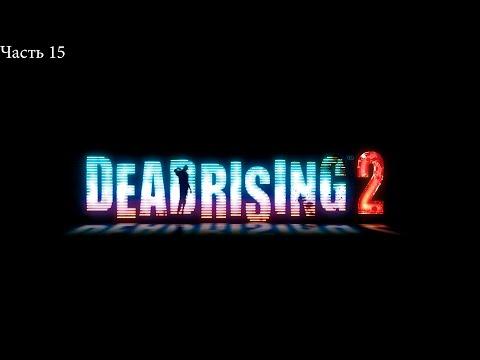 Dead Rising 2 — Часть 15: Вдвоём веселее