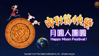 中秋節快樂 (Happy moon festival !)