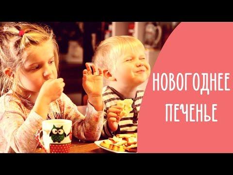 Рецепт Новогоднего Печенья с глазурью. Готовим вместе с детьми   Family is...