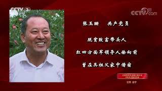 [壮丽70年 奋斗新时代]受红军长征精神影响 张玉珊带领百姓建当地最大果园| CCTV综艺