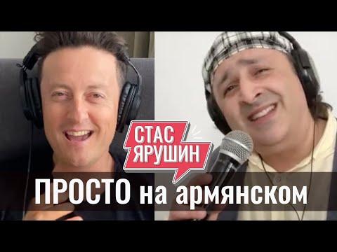 ПРОСТО на армянском - Карен Мкртчян