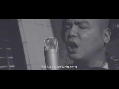 187INC - 【愛我恨我】(Official Video)